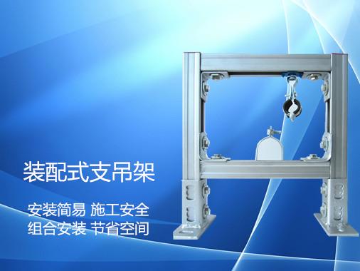 装配式抗震支架成品支吊架