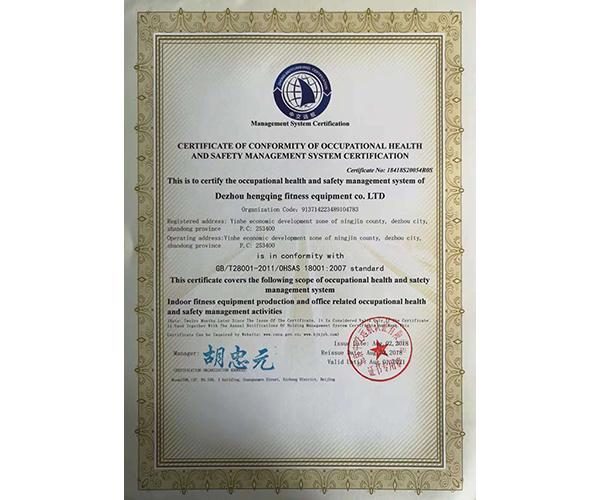 18001英文认证