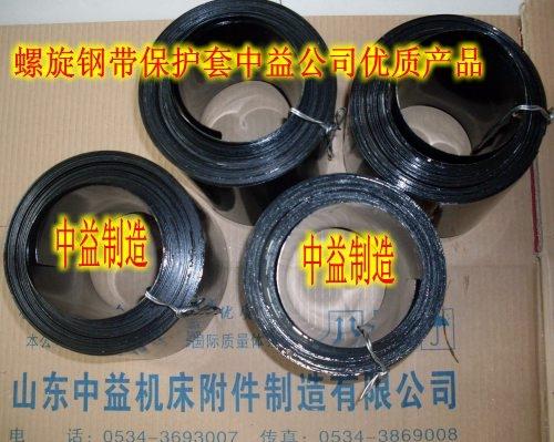 螺旋钢带保护套 螺旋钢带防护罩 螺旋钢带防护套