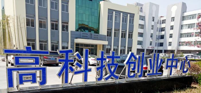 高科技创业中心.png
