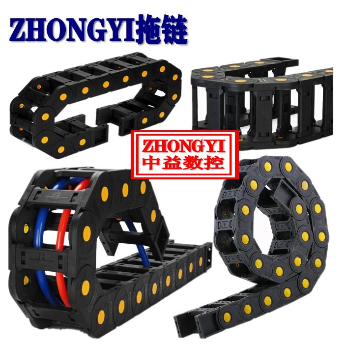 ZHONGYI拖鏈_工程塑料拖鏈 _電纜拖鏈