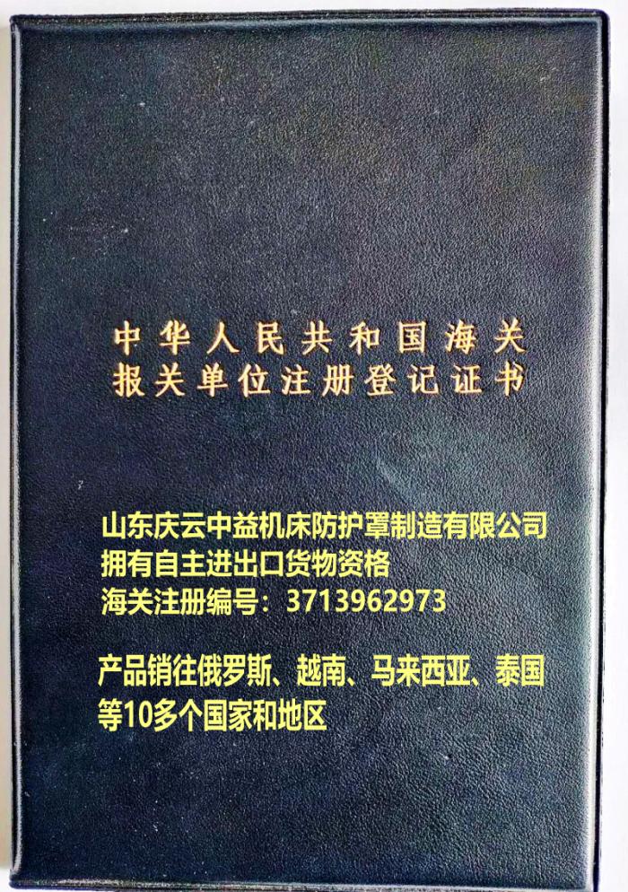 海关注册证--700.png
