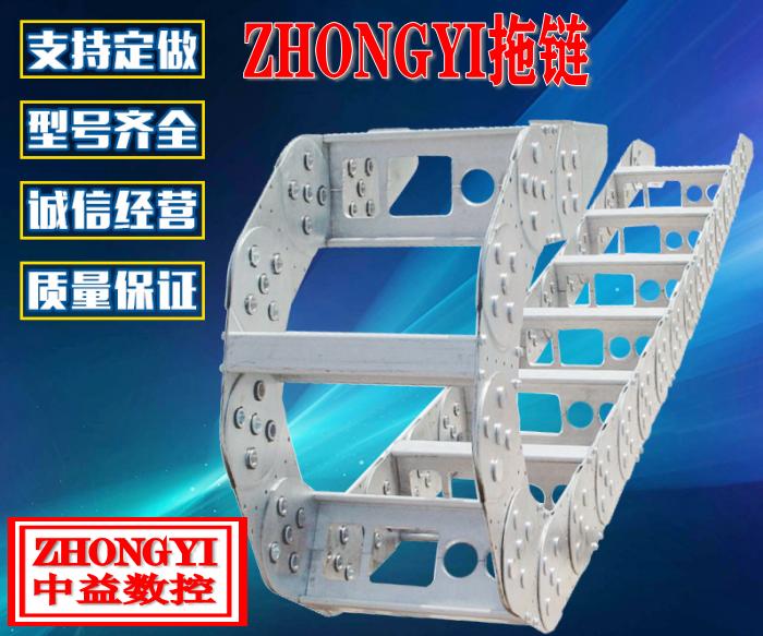 金属拖链、钢铝拖链、钢制拖链、ZHONGYI拖链