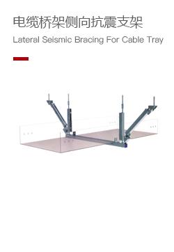 电缆桥架侧向抗震支架