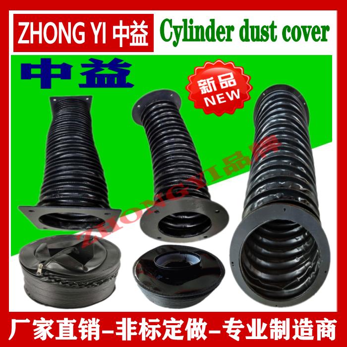 防尘套_伸缩式防尘套_伸缩式防护套_圆筒式防护罩