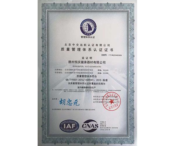 9001中文认证