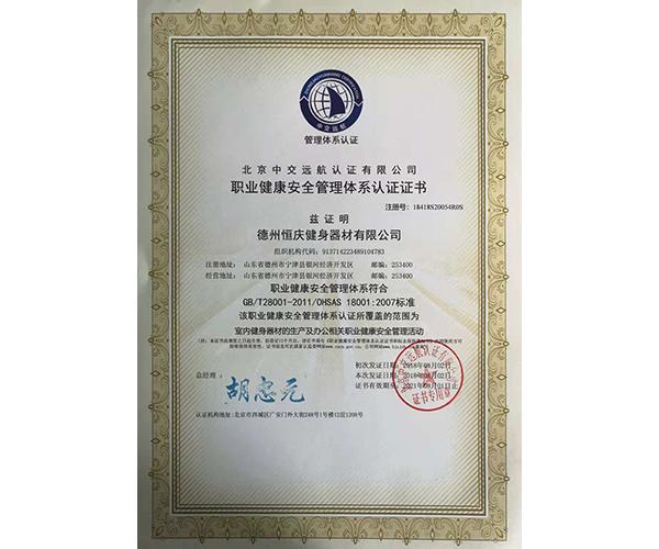 18001中文认证