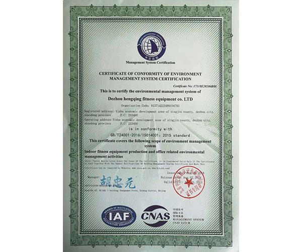 14001英文认证
