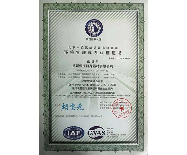 14001中文认证