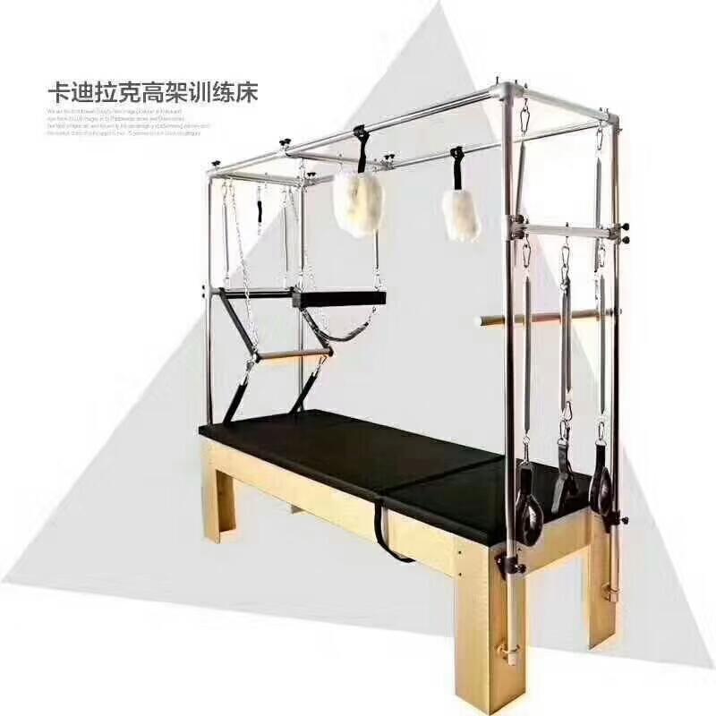 普拉提-凯迪拉克高架训练床