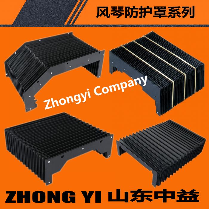 风琴罩_风琴式导轨防护罩_风琴式导轨防尘罩